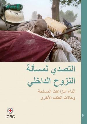 التصدي لمسألة النزوح الداخلي أثناء النزاعات المسلحة وحالات العنف الأخرى