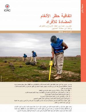 اتفاقية حظر الألغام المضادة للأفراد: عشرون عامًا من إنقاذ الأرواح والأطراف والحد من معاناة المدنيين