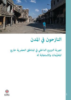 النازحون في المدن: تجربة النزوح الداخلي في المناطق الحضرية خارج المخيَّمات والاستجابة له
