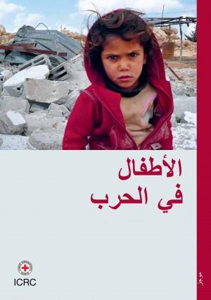 الأطفال في الحرب