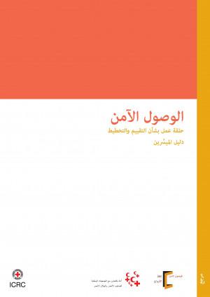 الوصول الآمن: حلقة عمل بشأن التقييم والتخطيط دليل الميسِّرين