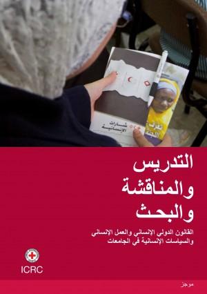 التدريس والمناقشة والبحـث: القانون الدولي الإنساني والعمل الإنساني والسياسات الإنسانية في الجامعات