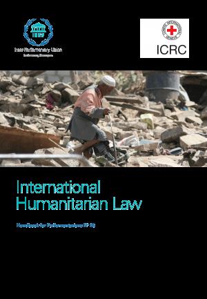 International Humanitarian Law - Handbook for Parliamentarians
