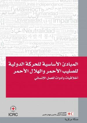 المبادئ الأساسية للصليب الأحمر والهلال الأحمر