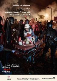 كفالة الحماية للرعاية الصحية: ملصق احترام متطوعي الصليب الأحمر