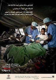 كفالة الحماية للرعاية الصحية: أخلاقيات مهنة الطب