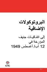 البروتوكولات الإضافية إلى اتفاقيات جنيف المعقودة في 12 آب/أغسطس 1949