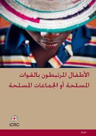 الأطفال المرتبطون بالقوات المسلحة أو الجماعات المسلحة
