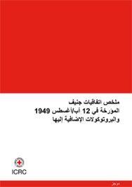 ملخص اتفاقيات جنيف المؤرخة 12 آب/ أغسطس 1949 والبروتوكولات الإضافية إليها