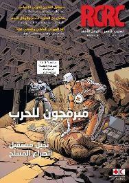 مجلة الصليب الأحمر والهلال الأحمر: مبرمجون للحرب، تخيل مستقبل النزاع المسلح