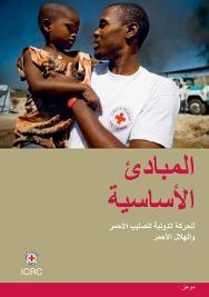 المبادئ الأساسية للحركة الدولية للصليب الأحمر والهلال الأحمر