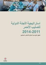 استراتيجية اللجنة الدولية للصليب الأحمر 2011-2014: تحقيق نتائج مميزة لصالح الأشخاص المحتاجين