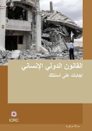 القانون الدولي الإنساني: إجابات على أسئلتك