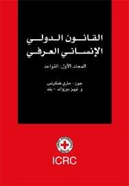 القانون الدولي الإنساني العرفي ( المجلد الأول/القواعد)