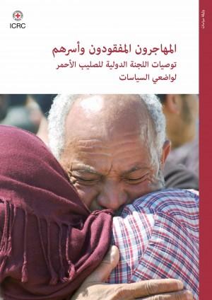 المهاجرون المفقودون وأسرهم - توصيات اللجنة الدولية للصليب الأحمر لواضعي السياسات