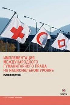 Имплементация международного гуманитарного права на национальном уровне