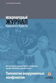 Международный журнал Красного Креста