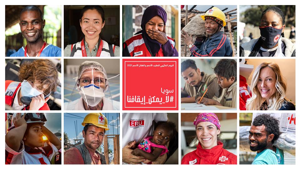 اليوم العالمي للصليب الأحمر والهلال الأحمر2021
