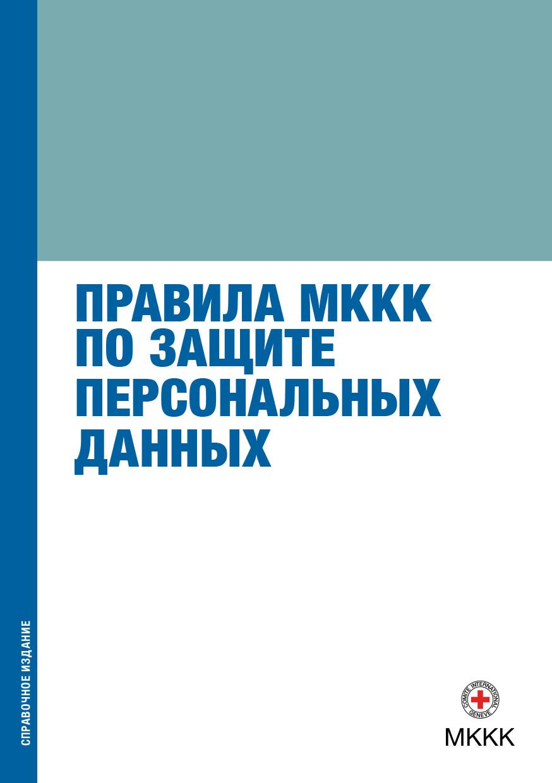 Правила МККК по защите персональных данных