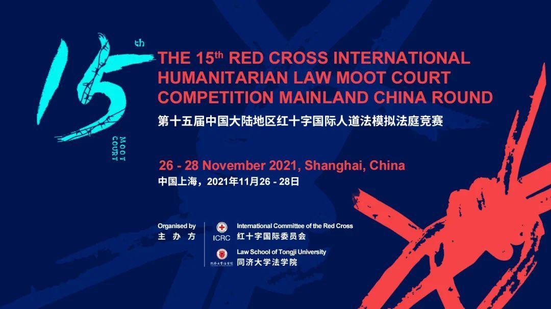 第十五届红十字国际人道法模拟法庭比赛开始报名!